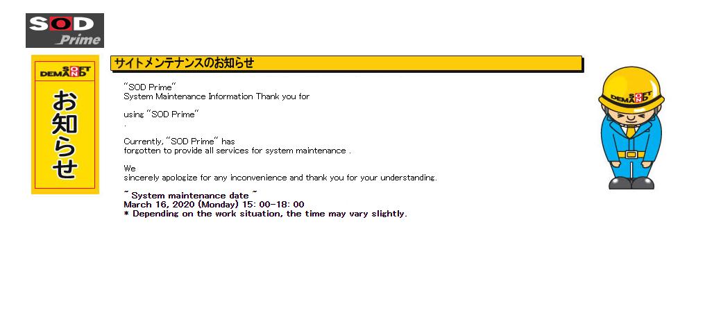 SOD Porn site under maintenance